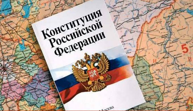 Конституция РФ 1993 года - история принятия