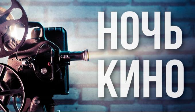Всероссийская ночь кино 2017