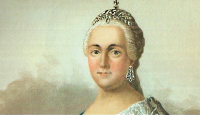 ЕКАТЕРИНА II Алексеевна
