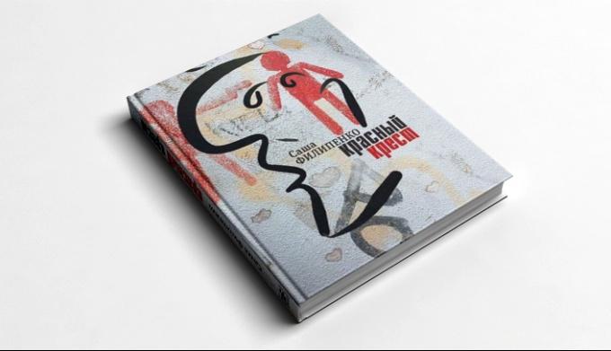 О романе Саши Филипенко «Красный крест»