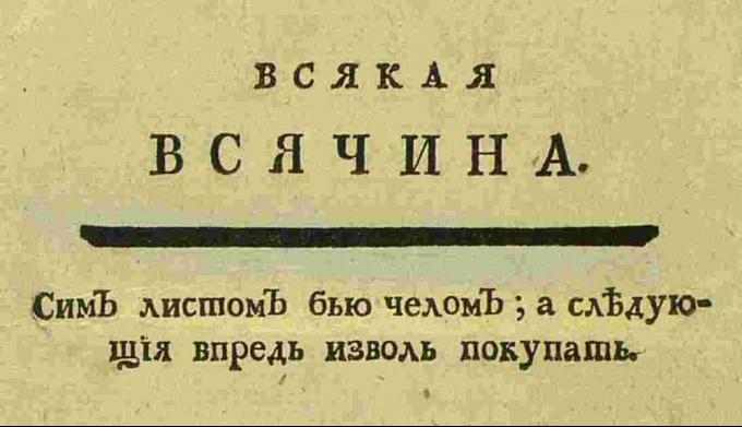 Влияние Екатерины II на журналистику ⅩⅧ века. Часть 2